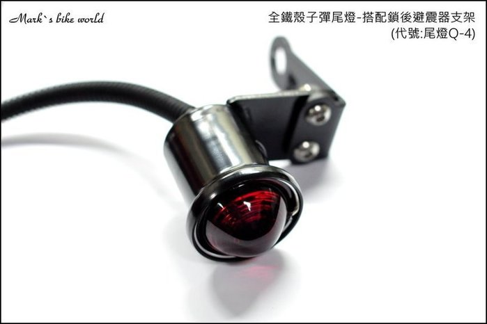 (I LOVE樂多) 尾燈Q-4 全鐵殼子彈頭尾燈(側掛用) 通用改裝商品
