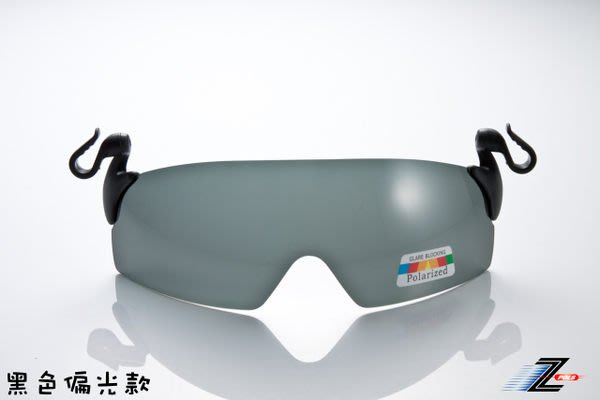 【視鼎品牌Z-POLS】夾帽式(各種帽體)頂級偏光抗UV4紫外線可掀眼鏡(兩色)