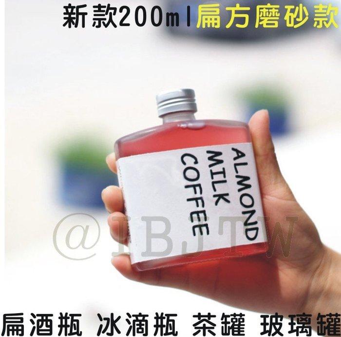 【奇滿來】磨砂款扁方形200ml冰滴咖啡瓶扁酒瓶/熱銷鋁蓋包裝瓶/玻璃瓶 20支以下超商取貨 飲料果汁密封罐ADPC