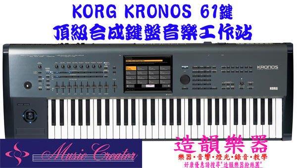 造韻樂器音響- JU-MUSIC - KORG KRONOS 61 Key 頂級 合成器 鍵盤 音樂工作站 歡迎詢問