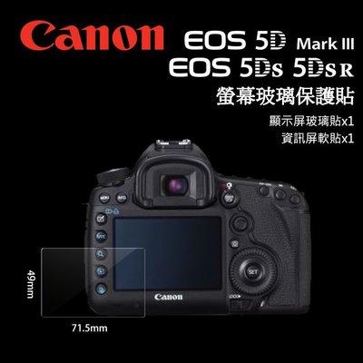 CANON 佳能 EOS 5D3 5D MarkIII 5DS R LCD 螢幕玻璃保護貼 保護膜 玻璃貼 玻璃膜
