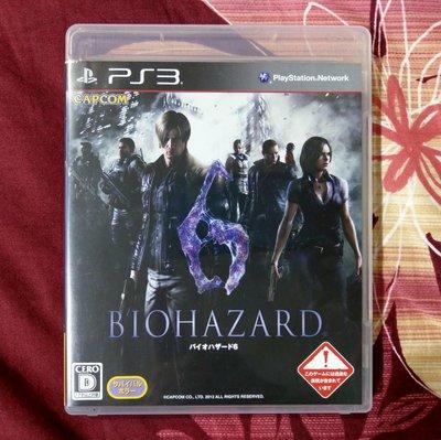 PS3 惡靈古堡6 純日版(編號129)