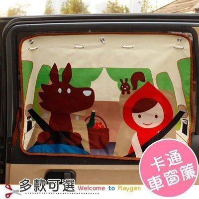 八號倉庫  新款 韓版卡通夏季防紫外線 汽車遮光窗簾 遮陽布 多款可選【2Z992E588】