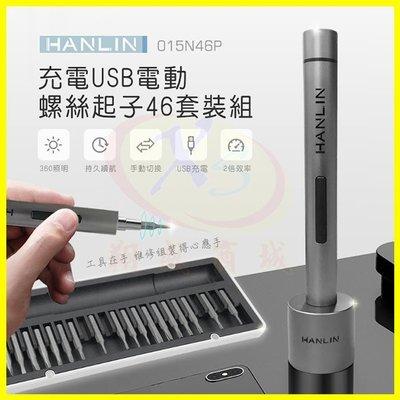 HANLIN-015N46P 充電USB電動螺絲起子46套裝組 LED照明 磁吸合金鋼 十字一字五星三角六角Y方形批頭