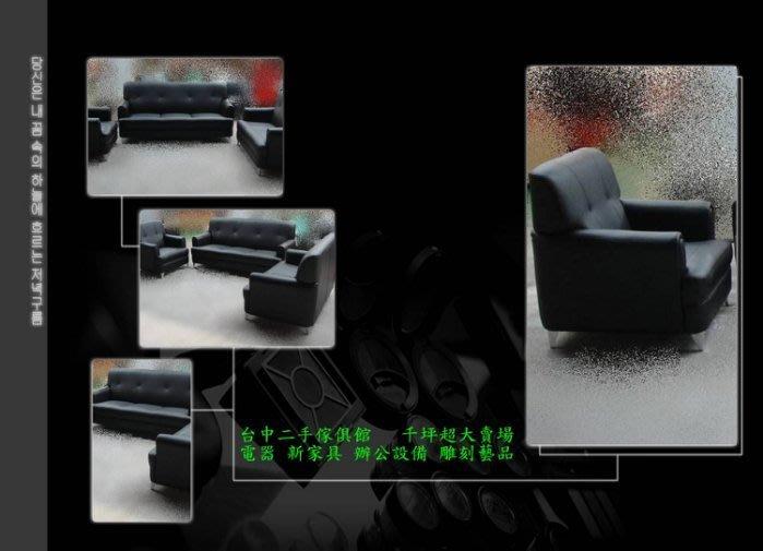 樂居二手家具 BN-A35*全新123皮製沙發組 客廳桌椅*泡茶桌椅 會議桌椅 辦公桌椅 休閒桌椅