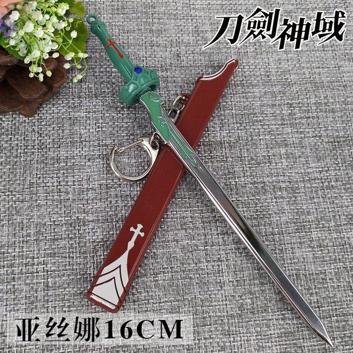 新款刀劍神域女主角亞絲娜刀劍(贈送刀劍架)