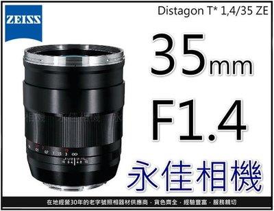 永佳相機_ZEISS 蔡司 Distagon T* 35mm F1.4 ZE FOR CANON 公司貨 ~現貨~