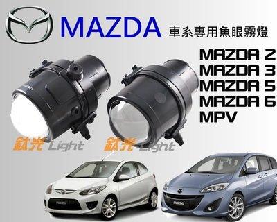 鈦光Light MAZDA專用款MIT製100%防水魚眼霧燈 mazda2 mazda3 mazda5 mazda6