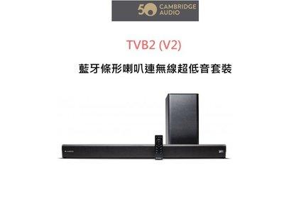 鈞釩音響~英國劍橋 Cambridge Audio TVB2 (V2)藍牙條形喇叭連無線超低音組合