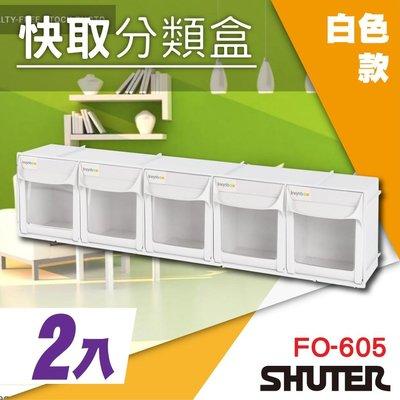 《樹德快取分類盒》FO-605(2入組)【白色款】可堆疊 可滑扣 輕鬆拉取 掀開式 整理盒 零件盒 收納盒