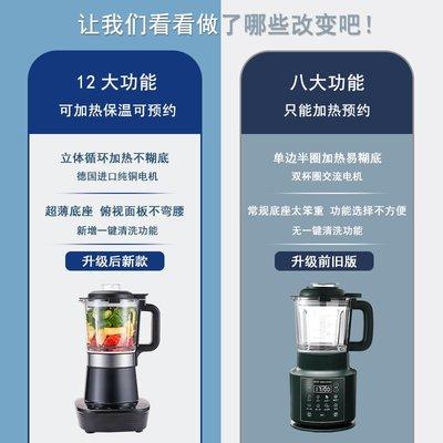 豆漿機金正豆漿機家用小型新款破壁機加熱多功能全自動料理機寶寶輔食機