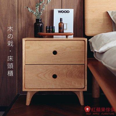 [紅蘋果傢俱]SE025 木栽系列 床頭櫃 北歐風床頭櫃 日式床頭櫃 實木床頭櫃 無印風 簡約風