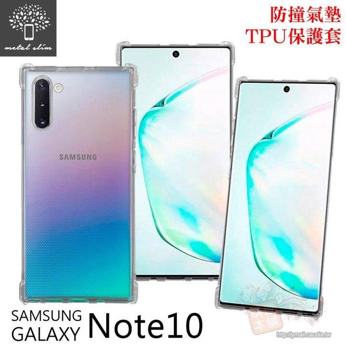 【愛瘋潮】Metal-Slim  Samsung Galaxy Note 10  防撞氣墊TPU 手機保護套 軟殼