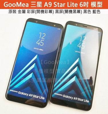 【GooMea】原裝金屬彩屏Samsung三星A9 star Lite 6吋模型展示樣品假機包膜dummy拍戲道具仿真上