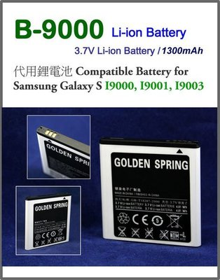 (零舍EASY BUY) Samsung Galaxy S I9000 I9001 I9003 代用電池 1300mAh (包郵)