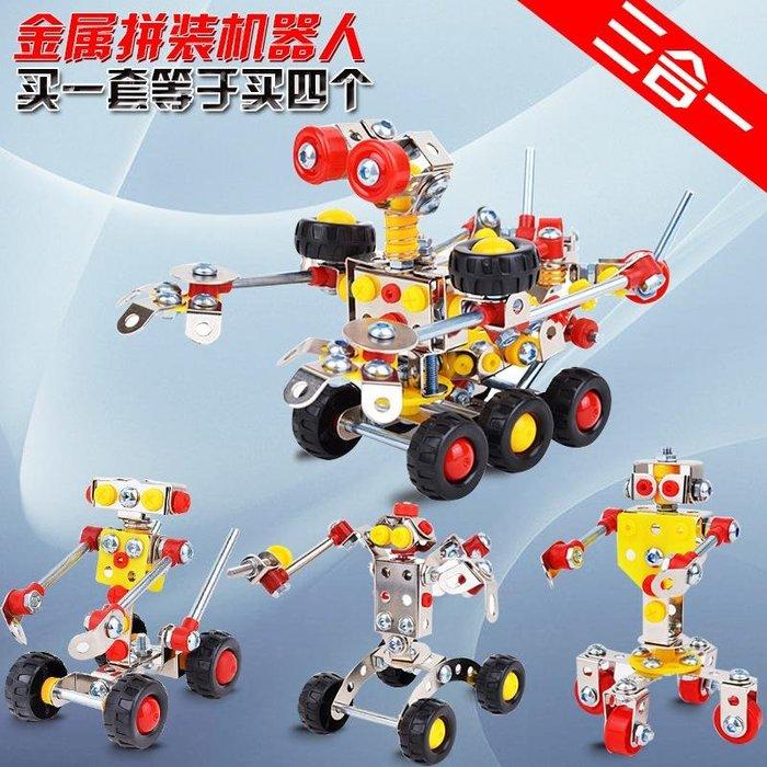 益智金屬拼裝機器人 DIY手工拼裝 變形模型機器人三合一 組合玩具