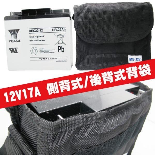 【鋐瑞電池】12V22A 電池背袋 電池袋 側背袋 後背袋 背肩袋 防水尼龍材質 REC22-12(17A~24A電池)