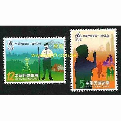 【萬龍】(1059)(紀321)中華民國童軍一百年紀念郵票2全(上品)