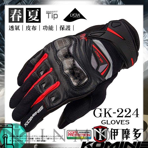 伊摩多※2019正版日本KOMINE 透氣網布皮革混合 春夏 防摔手套 可觸屏 碳纖維 GK-224 共3色。黑紅