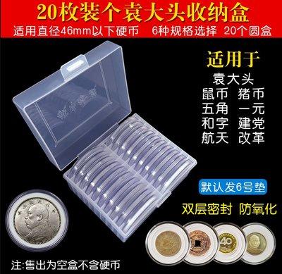 衣萊時尚-20個圓盒+配套內墊袁大頭銀元收藏盒保護盒古銅大洋錢幣盒保護盒