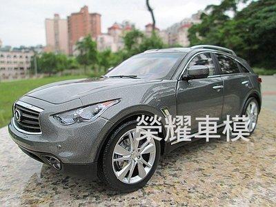 榮耀車模 個人化汽車模型製作 訂製 英菲尼迪  INFINITI FX35 QX70 灰 LSUV FX50 FX37