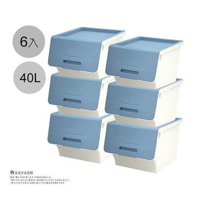 運費0元/免運/藍色系直取式收納箱40L/六入裝/收納籃/置物籃/工具籃/毛巾籃/雜物盒/玩具盒/嬰兒衣物收納/生活空間
