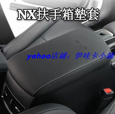 S-凌志 LEXUS NX nx300h 車用品 扶手箱墊套 nx200 裝飾 改裝內飾 nx 配件