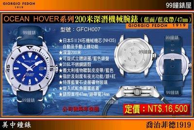 """【美中鐘錶】GIORGIO FEDON""""OCEAN HOVER""""系列200米深潛機械腕錶(藍藍/47mm)GFCH007"""