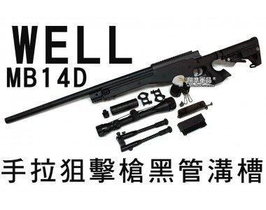 【翔準軍品AOG】WELL MB14D 手拉狙擊槍黑管溝槽 狙擊鏡 狙擊槍 精準 BB槍 手拉空氣槍 生存遊戲 DW-0