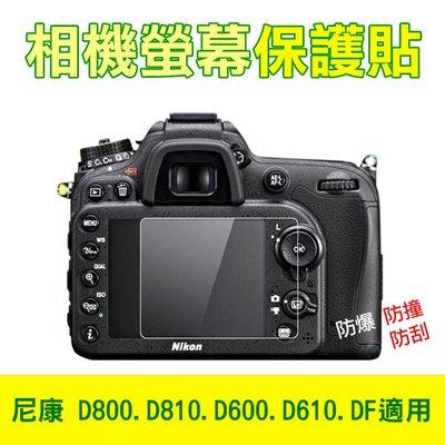 趴兔@尼康 D800相機螢幕保護貼 D810、D600、D610、DF皆適用 相機膜保護膜 防撞/防刮 低反射高透光