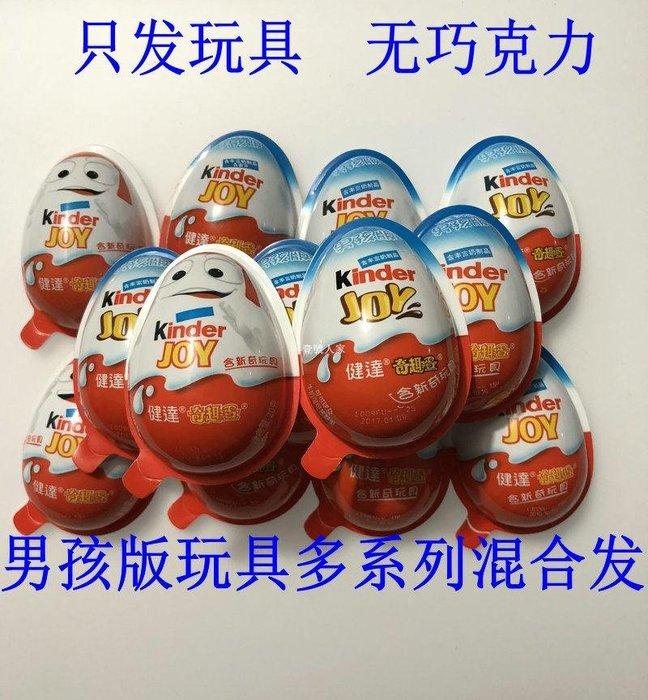【taste dream .】 包郵無擠壓健達奇趣蛋男女孩版只發玩具人偶擺件拼裝兒童寶寶玩具