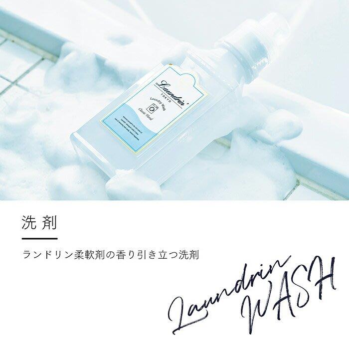 日本Laundrin 香水濃縮洗衣精-經典花香410ml