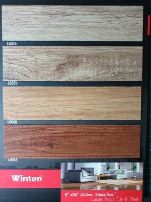 美的磚家~知名品牌帝寶枕木紋塑膠地磚塑膠地板~經濟耐用 質感佳15cmx90cmx2.0m/m,每坪550元