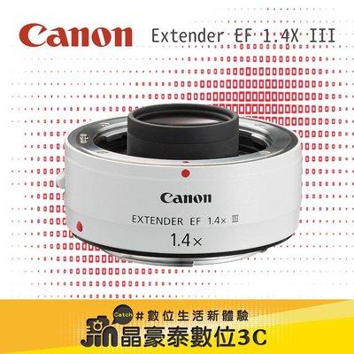 Canon Extender EF 1.4X III 加倍鏡 晶豪野3C 專業攝影 公司貨