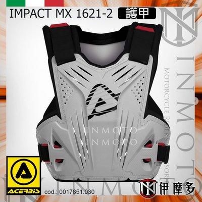 伊摩多※義大利 ACERBIS IMPACT MX 1621-2 防摔背心 護胸背 越野護甲 林道滑胎下坡車腳踏車。白