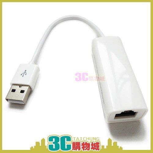 3C購物城- Apple USB 網路卡 Adapter 轉接器 MacBook 專用 隨插即用 乙太轉換器 Win10