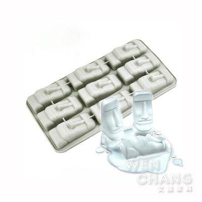 摩艾石像造型製冰盒 Z169 *文昌家具*