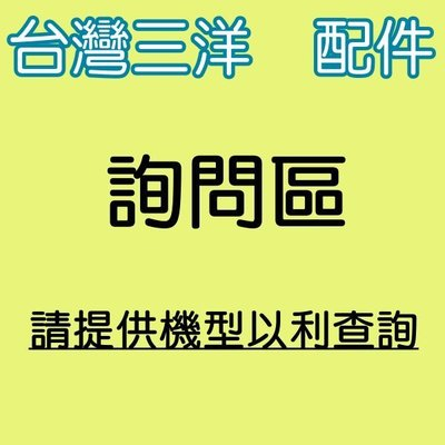 【德泰電器】台灣三洋空氣清淨機專用濾網 濾棉 詢問區