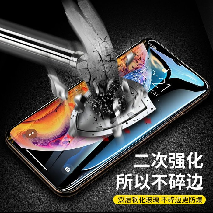 預售款-蘋果XR鋼化膜全屏iPhonexr手機超薄膜XR全包邊iPhone XR藍光覆蓋玻璃防爆ipxr前后防偷窺膜保護