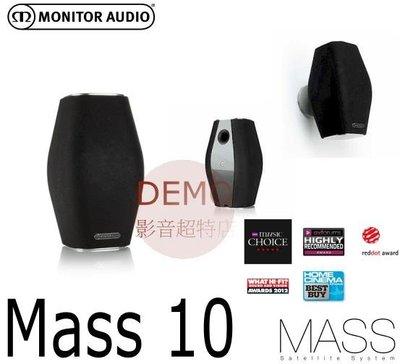 ㊑DEMO影音超特店㍿英國Monitor Audio Mass 10 書架型喇叭 C-CAM和4英寸 C-CAM中低音