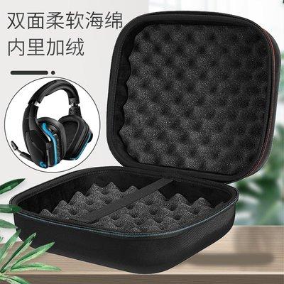 適用羅技頭戴式G933S/G933/G633s電競耳機盒gpro x吃雞游戲收納包數碼產品收納盒
