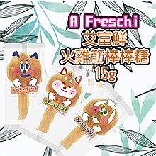 ×貓狗衛星× 『20支1盒賣場』艾富鮮 火雞優多-火雞筋棒棒糖15g
