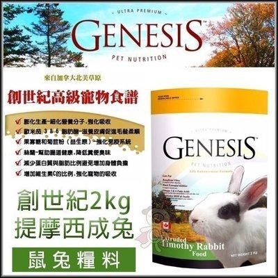 加拿大《Genesis創世紀-提摩西成兔食譜GN006》5KG 兔飼料主食