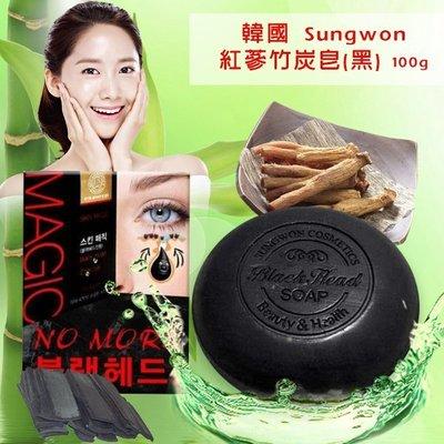 **幸福泉** 韓國 Sungwon【R3426】紅蔘竹炭皂(黑) 100g.特惠價$55