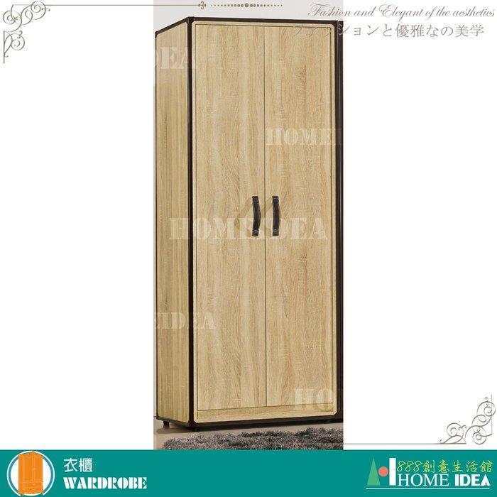 『888創意生活館』202-051-3溫蒂2.5尺橡木紋鐵藍衣櫃$10,000元(04-1床組衣櫃衣櫥開門推)高雄家具