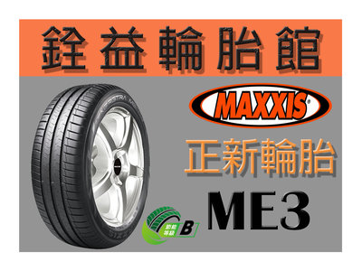 雲林斗六銓益輪胎館 正新瑪吉斯MAXXIS ME3 205/55/16 205/60/16