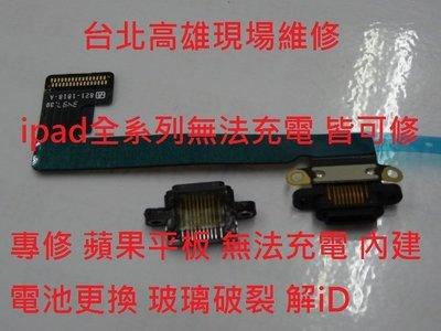 高雄現場快速維修 專修  apple ipad 無法充電 電池更換 主機板維修