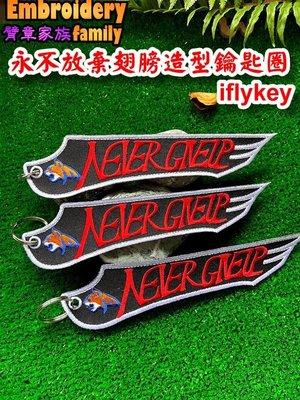 ※非客製iflykey※我是跑者永不放棄翅膀造型鑰匙圈吊牌出國比賽行李吊牌背包吊飾背包配件行李箱配件衣服袋吊飾(5個)
