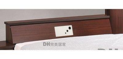 【DH】貨號AF-C04《蕾恩貝》6尺胡桃造型床頭箱˙可收納˙質感一流˙沉穩設計˙主要地區免運