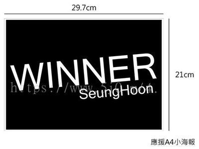 〈可來圖訂做-海報〉WINNER 昇勳 SeungHoon 應援小海報